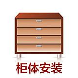 天津家具安装